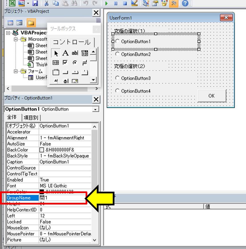 エクセルVBA オプションボタン グループ化設定方法