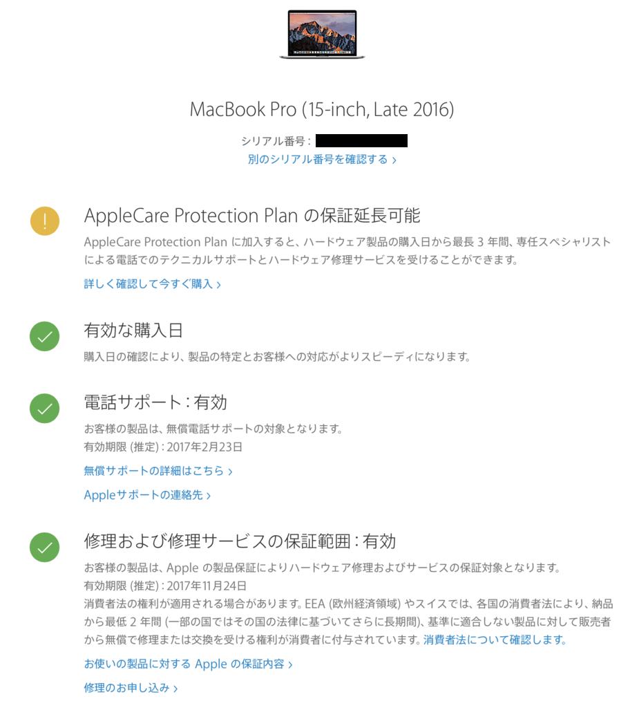 f:id:k_gokusen:20161225013249p:plain