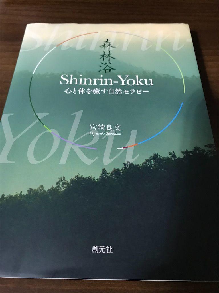 森林浴Shinrin-Yoku』心と体を癒す自然セラピー