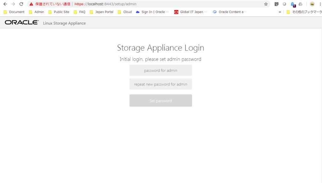 admin のパスワードを設定