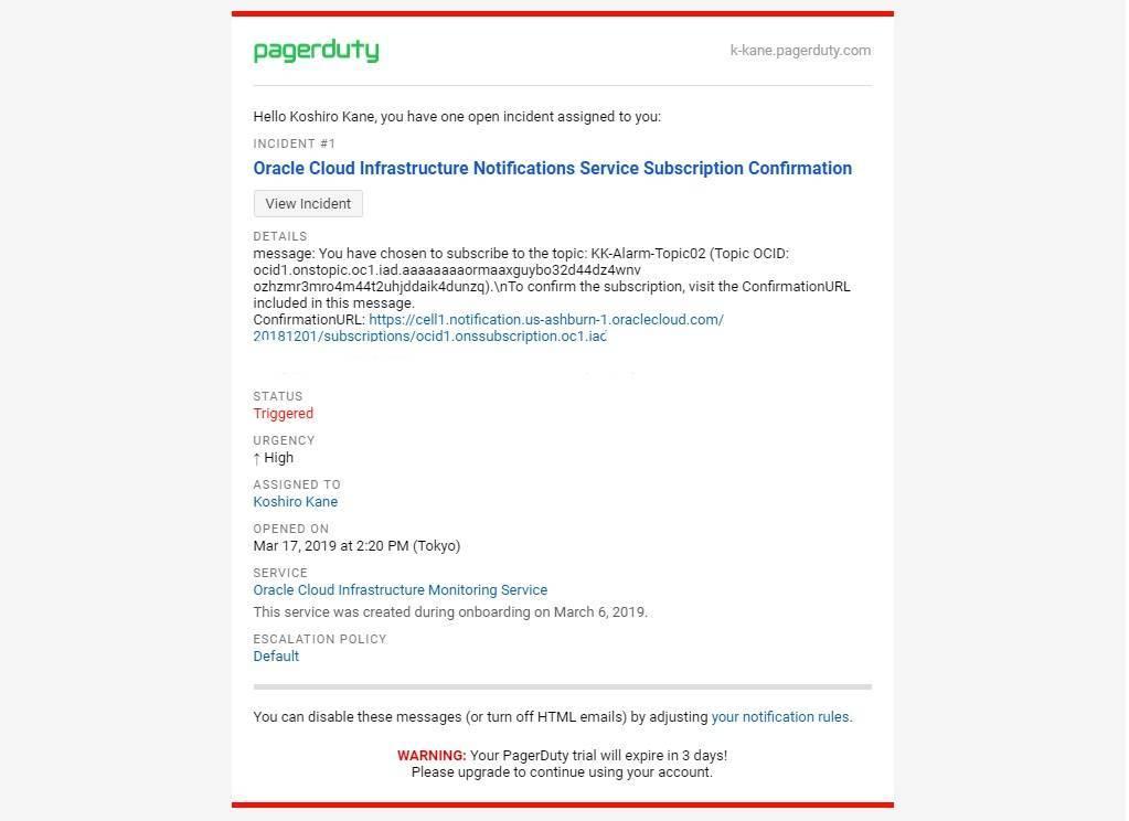 メールへの登録確認 Incident 通知