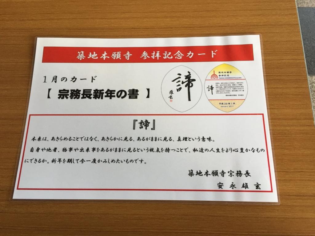 f:id:k_keiku:20170121162805j:plain
