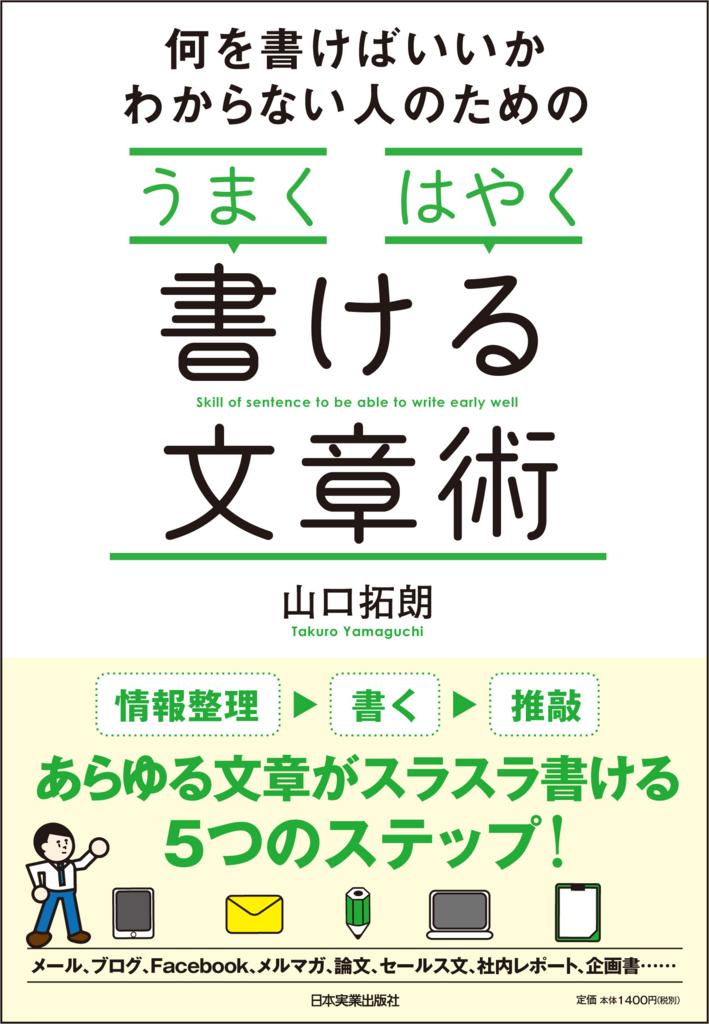 f:id:k_kushida:20160517105014j:plain