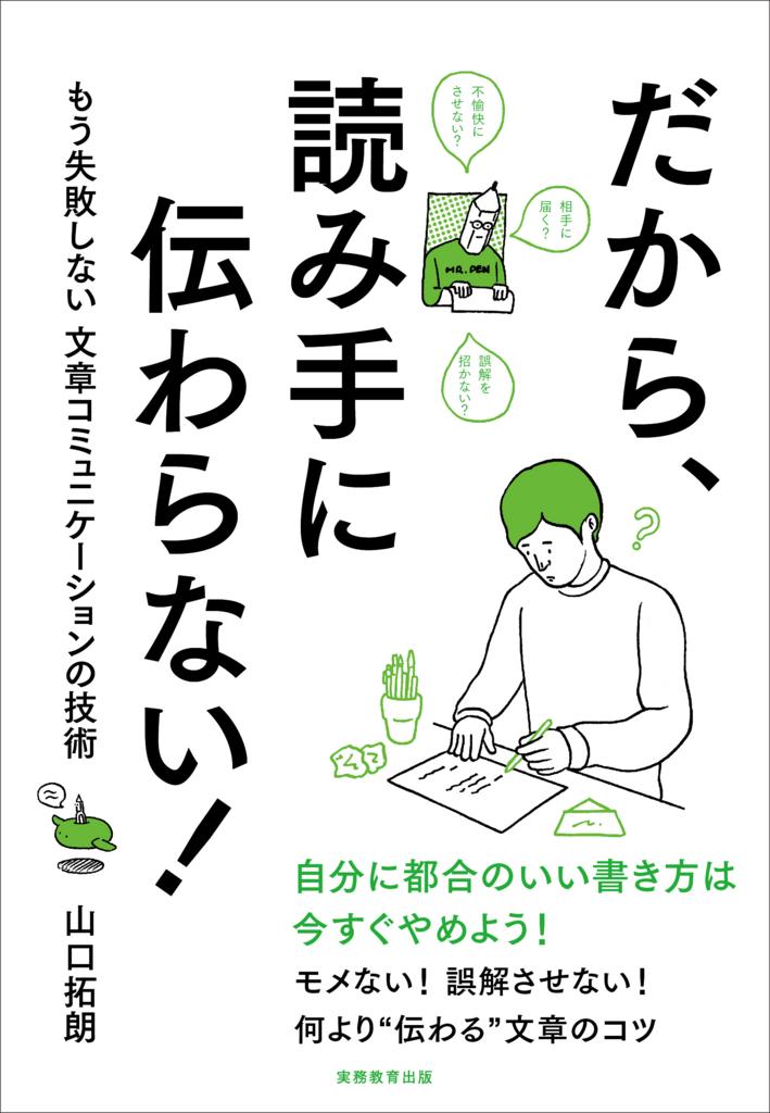 f:id:k_kushida:20160823184847j:plain