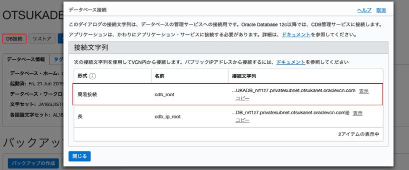 f:id:k_otsuka_atom:20190626100953p:plain