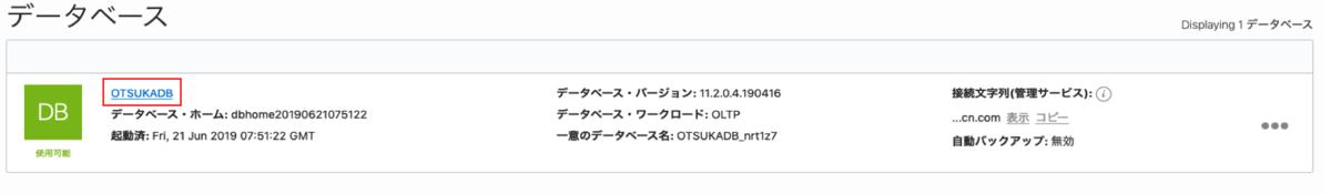 f:id:k_otsuka_atom:20190626112412p:plain