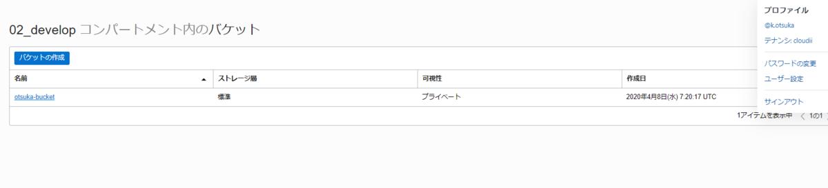 f:id:k_otsuka_atom:20200410185912p:plain