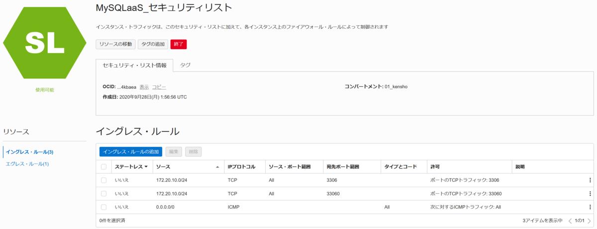 f:id:k_otsuka_atom:20200928113837p:plain