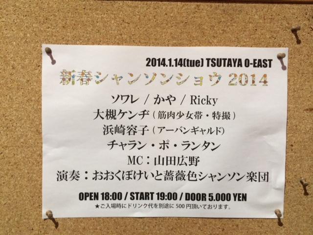 f:id:k_sakashita:20140114185037j:plain