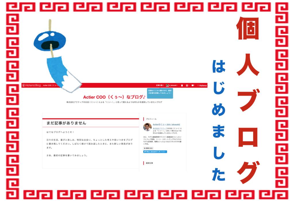 f:id:k_takasaki:20170904002955p:plain