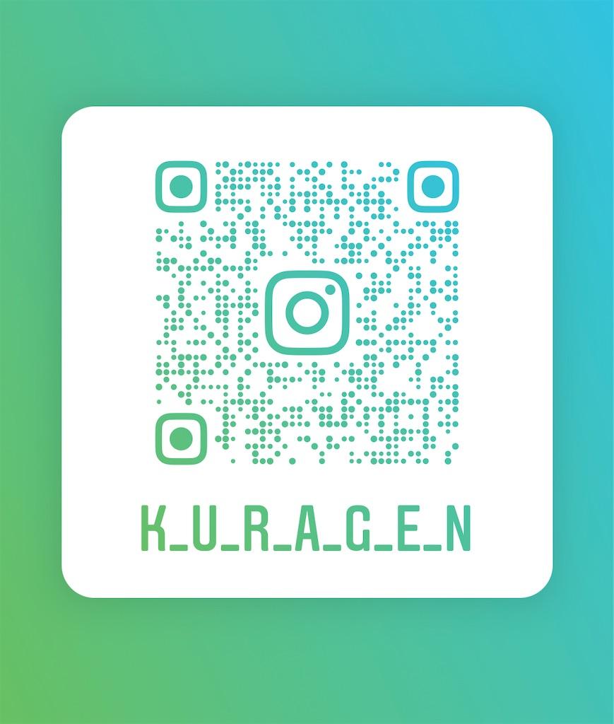 f:id:k_u_r_a_g_e_n:20210101191022j:plain
