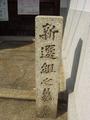[京都]光縁寺