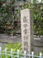 [大阪の陣]三光神社