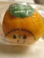 [銀座千疋屋]オレンジのゼリー