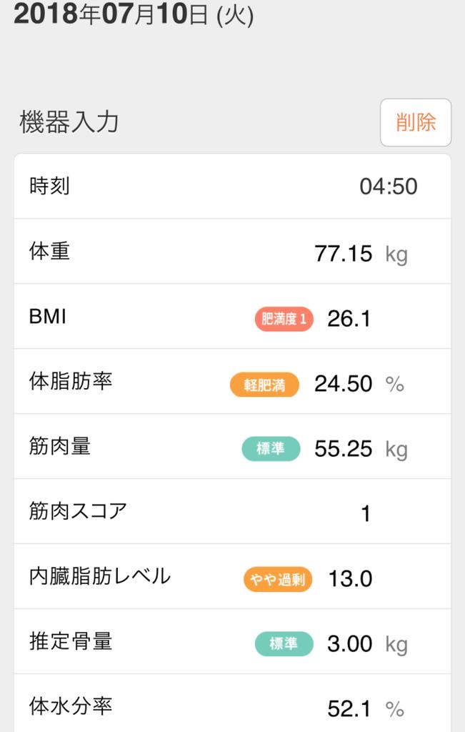 f:id:k_ushiyama:20181108072845j:plain
