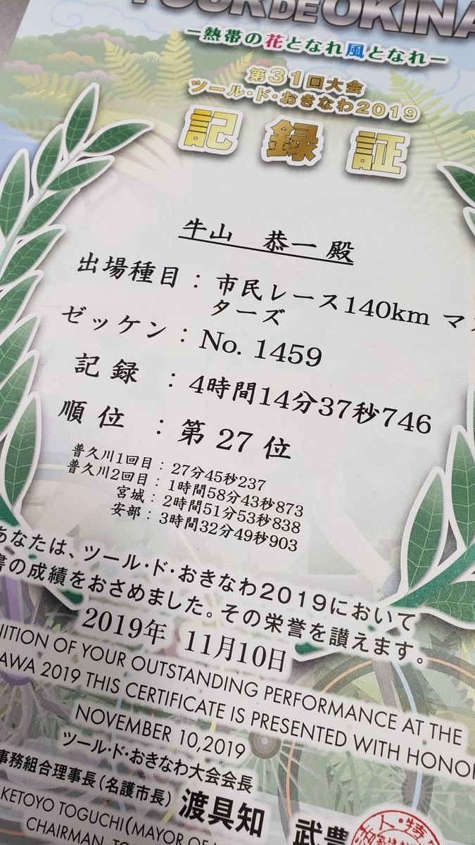 f:id:k_ushiyama:20191111212201j:plain