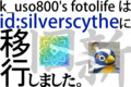http://f.hatena.ne.jp/silverscythe/