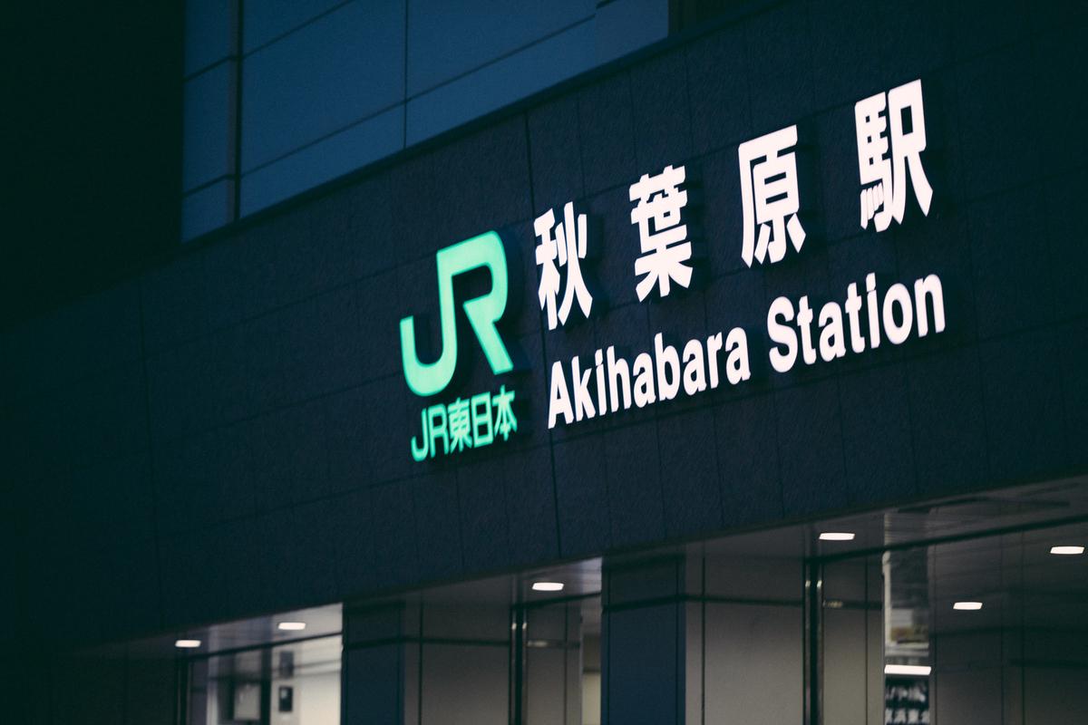 """<img src=""""akihabara.jpg"""" alt=""""秋葉原の街並み"""">"""