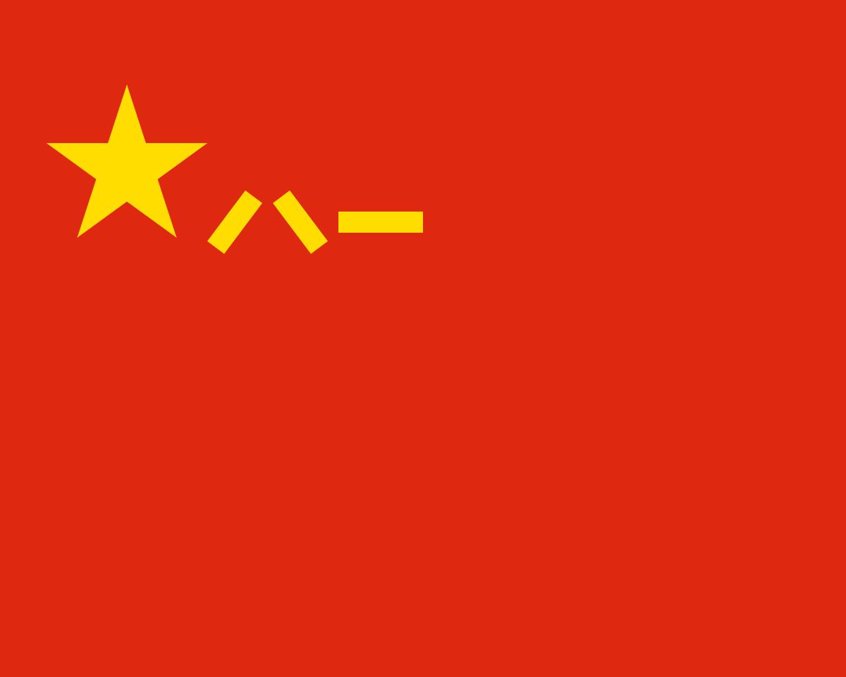 "<img src=""chieseflag.jpg"" alt=""中国人民解放軍軍旗"">"