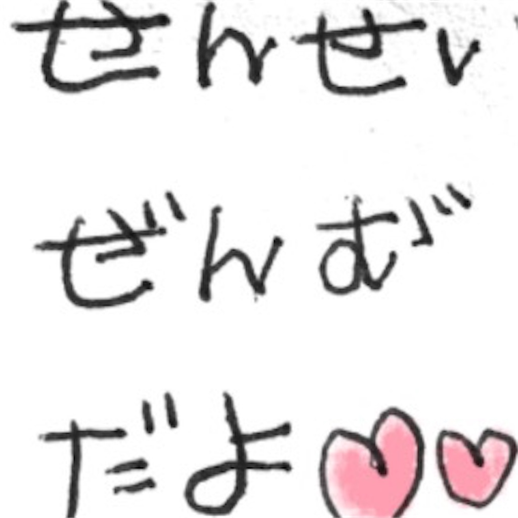 f:id:ka--chan:20161008235039j:image