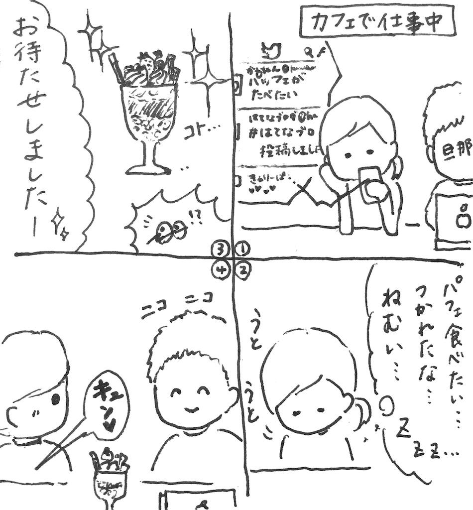 f:id:ka--chan:20161017232159j:image