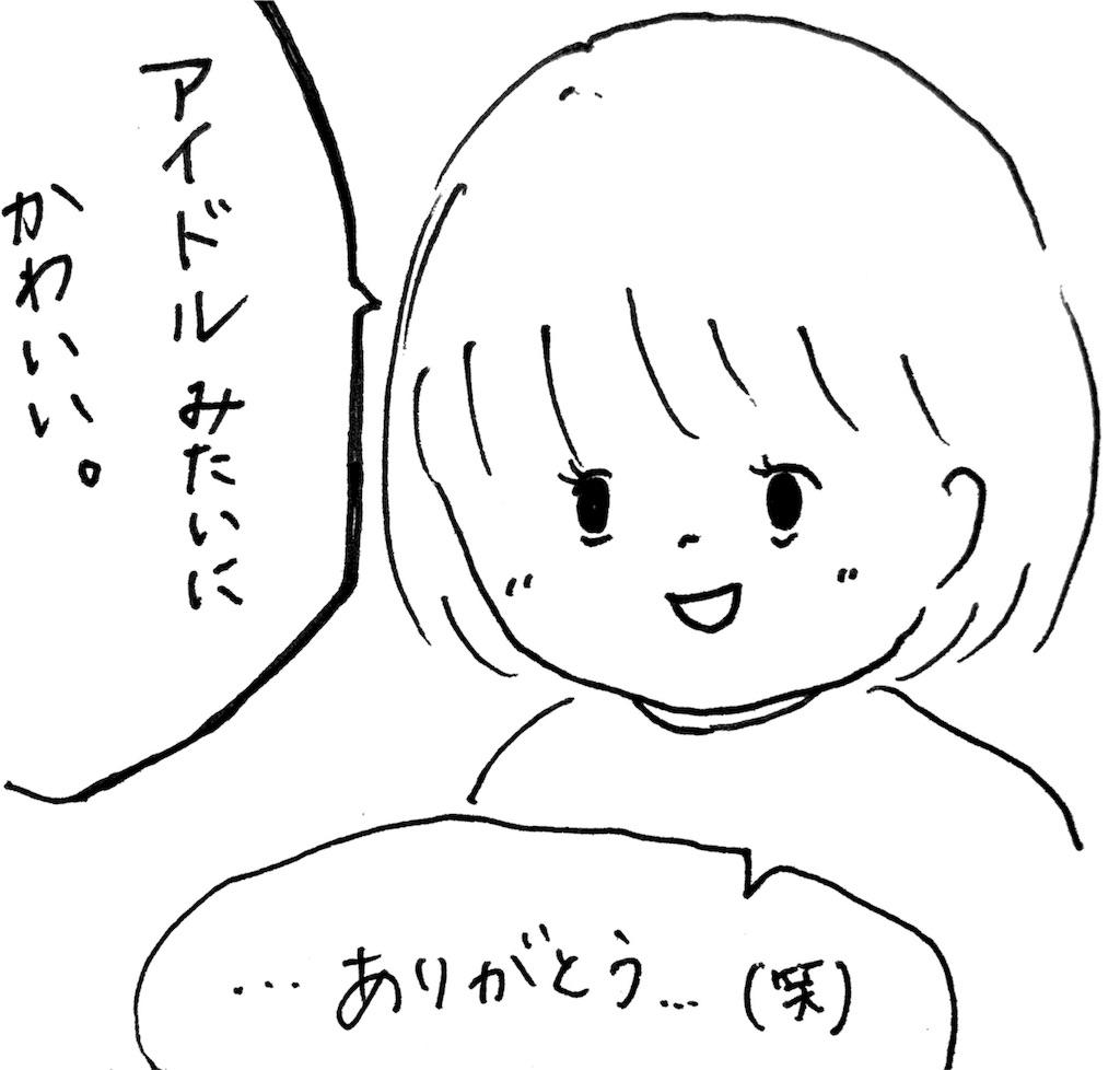 f:id:ka--chan:20161109213952j:image