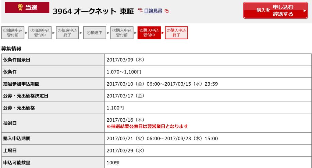 f:id:ka-kun1226:20170321111120p:plain