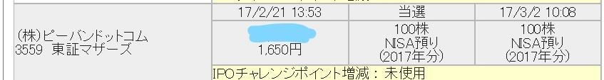 f:id:ka-kun1226:20170321112426j:plain