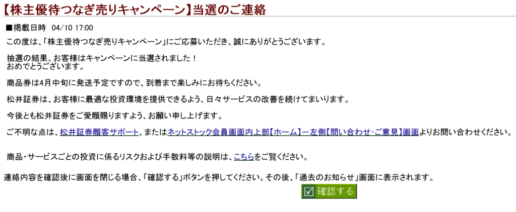 f:id:ka-kun1226:20170416211930p:plain