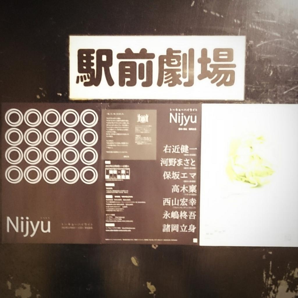 舞台】トーキョーハイライト「Nijyu」 - 夢は座席で大往生。