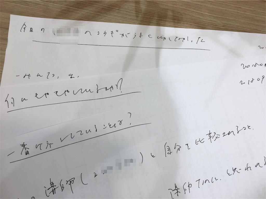 f:id:kaakiko:20180902003446j:plain