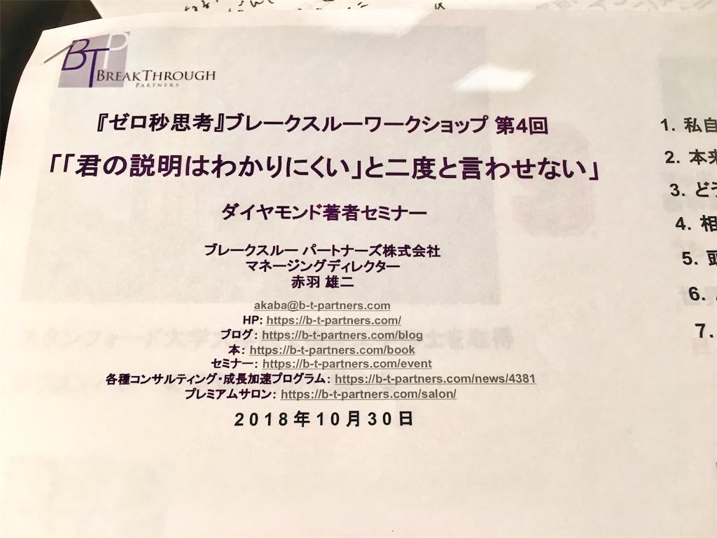 f:id:kaakiko:20181031000025j:plain