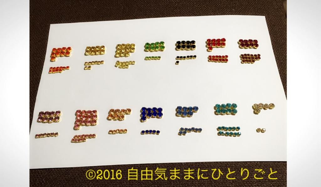 f:id:kaana-nico:20160524183739j:plain