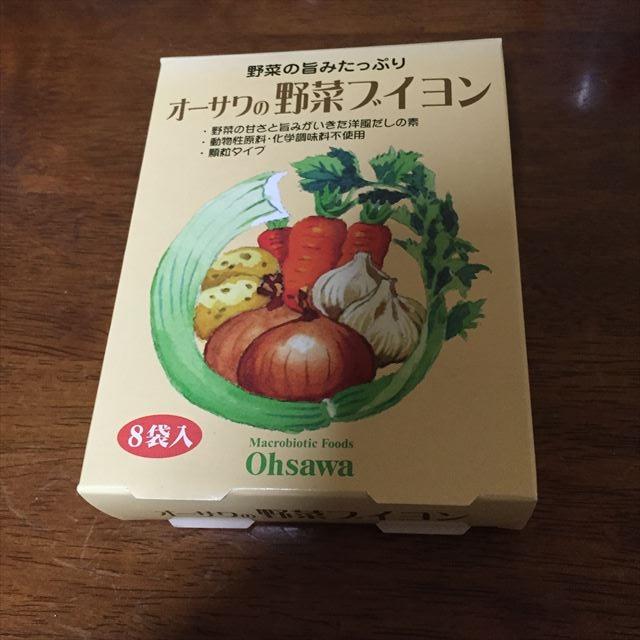 オーサワブイヨン2