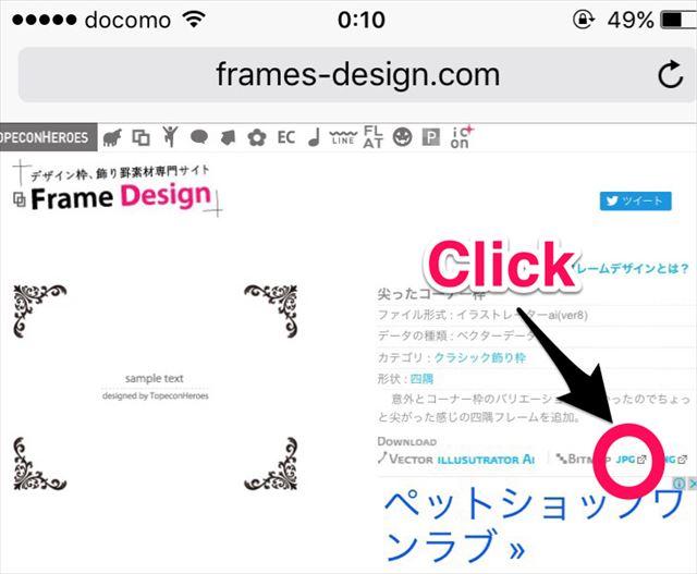 まずはフレームデザインさんのページから好きなフレームを選ぶ