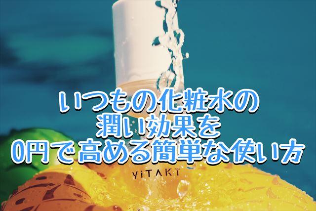 化粧水の効果を高める