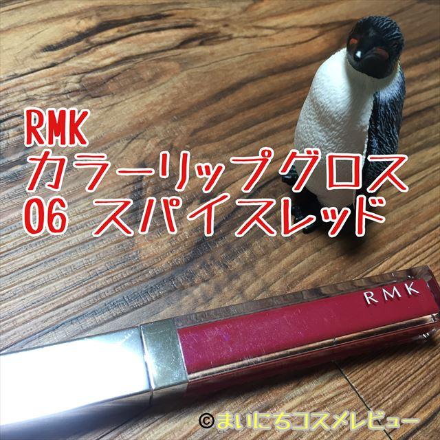 RMKカラーリップグロス1