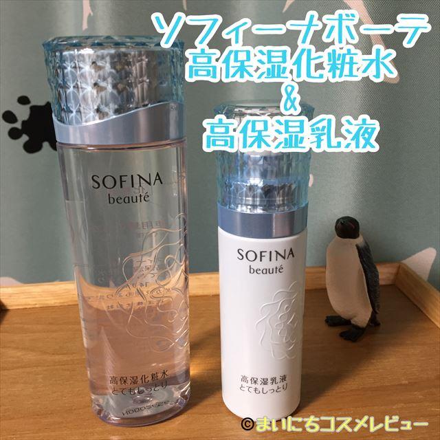 ソフィーナボーテ化粧水&乳液