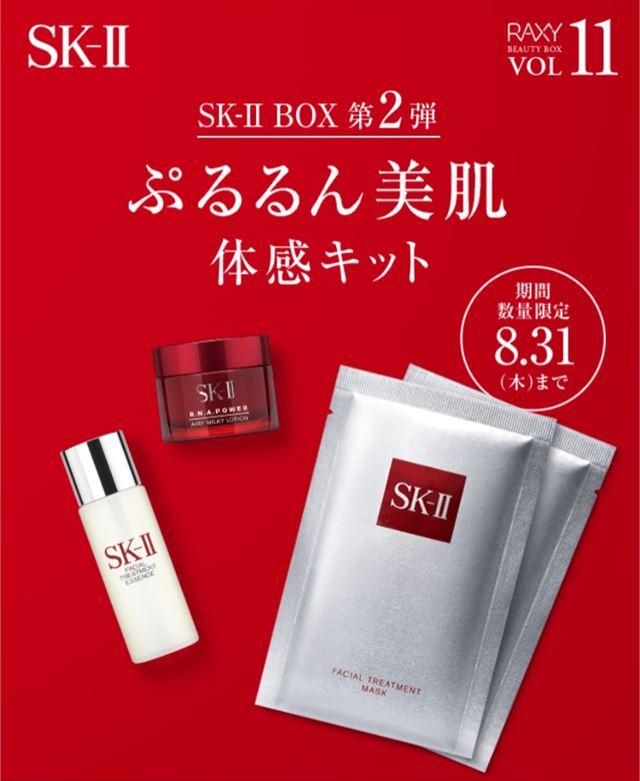 RAXY SK-Ⅱコラボボックス