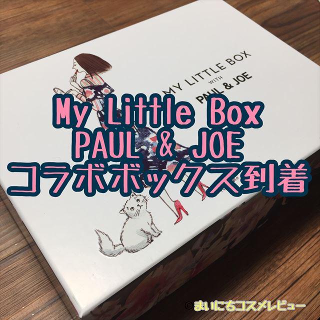 マイリトルボックス ポール&ジョー