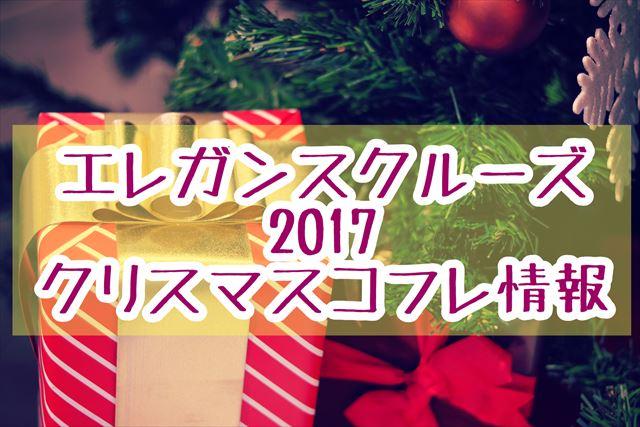 2017 エレガンスクルーズクリスマスコフレ
