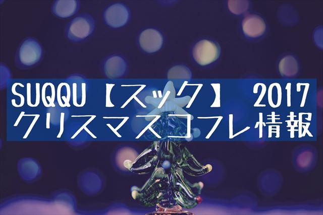 SUQQU 2017クリスマスコフレ
