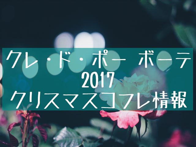 f:id:kaana-nico:20170904010947j:plain