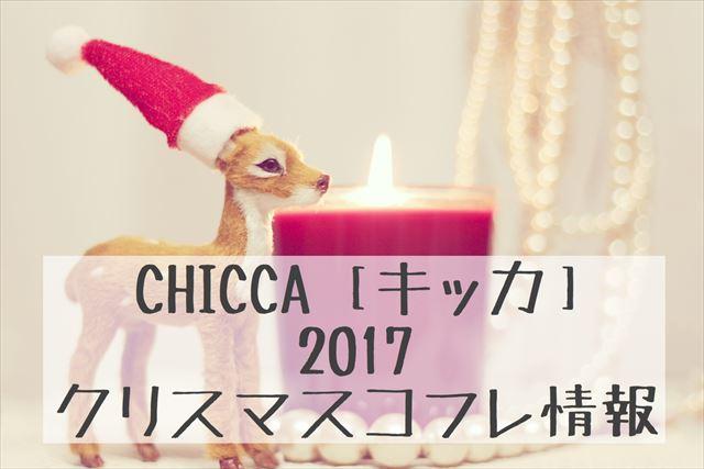 キッカ クリスマスコフレ2017