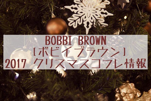 ボビイブラウン 2017 クリスマスコフレ