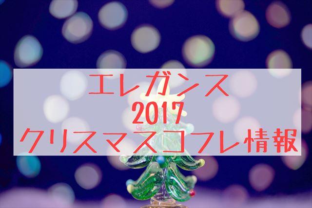 エレガンス ラプードル 2017クリスマスコフレ