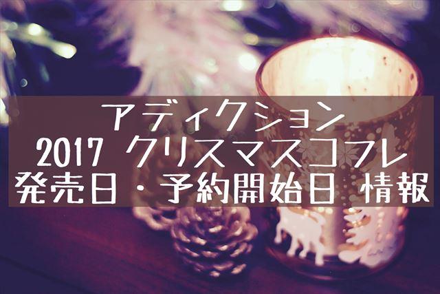 アディクション 2017 クリスマスコフレ