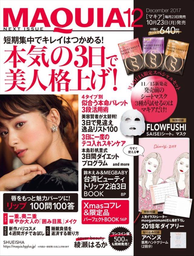 2017年12月美容雑誌付録情報