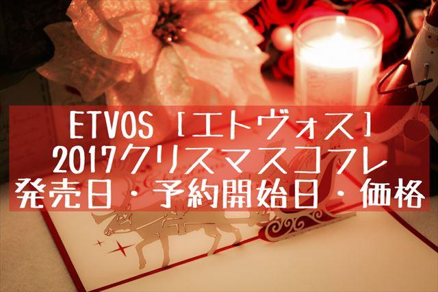 エトヴォス クリスマスコフレ 2017
