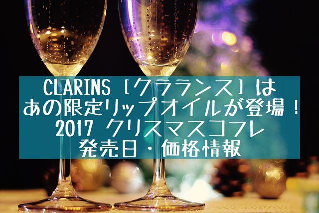 クラランス 2017 クリスマスコフレ